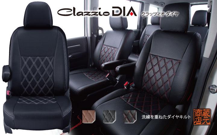 最下部の 納期 送料 返品 その他重要事項 を必ずご確認くださいご注文の商品は全てご確認済と認識しています 遊び心を加えたスタイリッシュシリーズ Clazzio GRX130 ダイヤキルトモデル SALENEW大人気 DIA トヨタ マークX GRX135 本革調シートカバー GRX133 大好評です