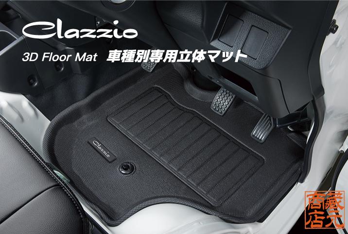 最下部の 納期 送料 返品 その他重要事項 を必ずご確認くださいご注文の商品は全てご確認済と認識しています 在庫限りで販売終了 Clazzio ブルーテックキャンターワイド 働く車シリーズ 車種別専用3Dフロアマット 選択 安心の実績 高価 買取 強化中 トラック Mat 商用車バン専用立体マット 3D Floor