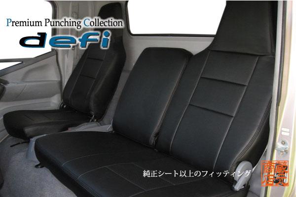 【まるで純正レザーシートのような質感!defi】三菱ふそう ブルーテックキャンター 標準 専用設計!最高級 PVC 本革調シートカバー