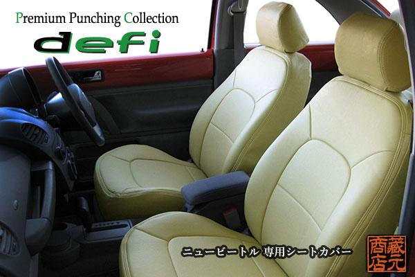 【まるで純正レザーシートのような質感!defi】◆VWニュービートル!最高級PVCレザー 専用設計シートカバー