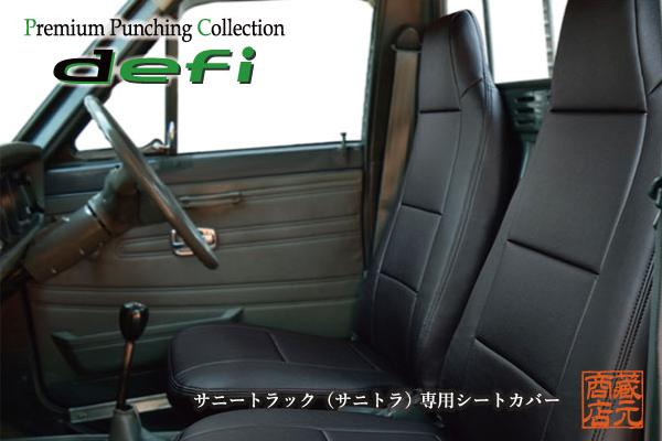 【まるで純正レザーシートのような質感!defi】◆日産 ニッサン サニートラック(サニトラ) 新品!本革レザー調シートカバー