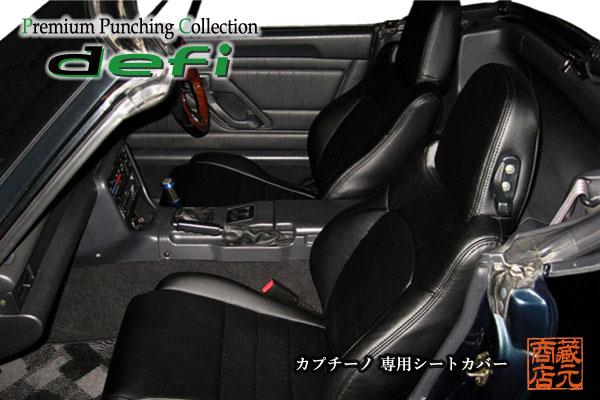 【まるで純正レザーシートのような質感!defi】SUZUKI スズキ カプチーノ! 最高級PVCレザー 専用設計シートカバー