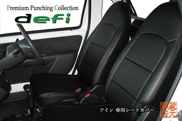 【まるで純正レザーシートのような質感!defi】SUZUKI スズキ!ツイン Twin最高級PVCレザー 専用設計シートカバー