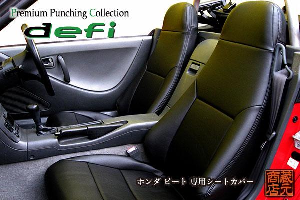 【まるで純正レザーシートのような質感!defi】HONDA ホンダ ビート!Beat最高級PVCレザー 専用設計シートカバー