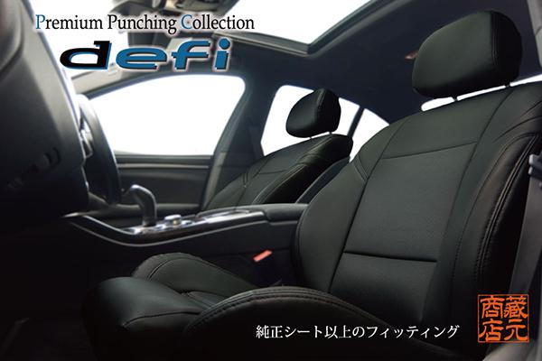 【まるで純正レザーシートのような質感!defi】◆激安!VW ザ・ビートル パンチング本革調シートカバー