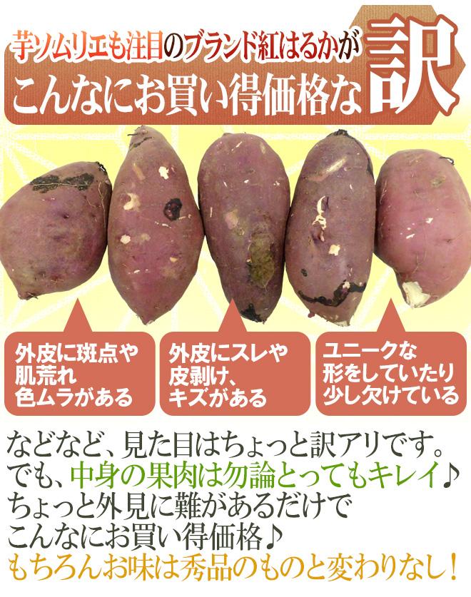 """茨城県 旭村 熟成高糖度さつまいも """"旭甘十郎 紅はるか"""" ちょっと訳あり 約5kg 大きさおまかせ サツマイモ"""