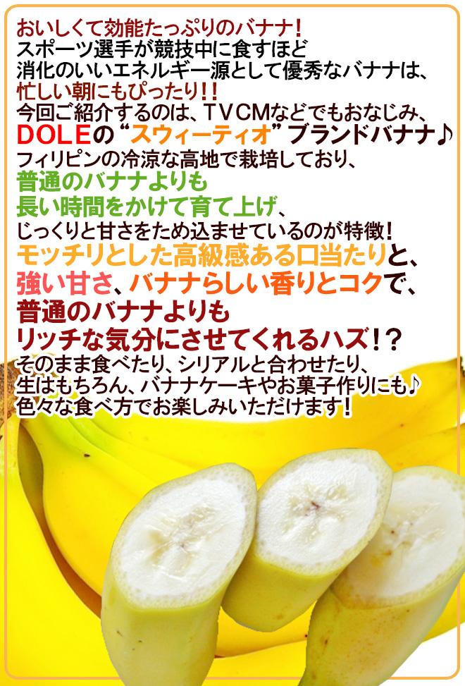 "Kurashikaientai: One DOLE ""スウィーティオバナナ"" 18 approximately ..."