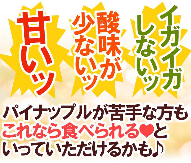 """沖縄産 """"スナックパイン"""" 4~6玉前後 約3kg【予約 3月下旬以降】"""