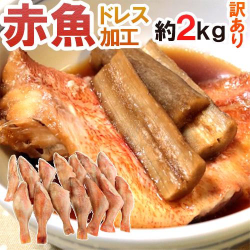 """魚の煮付けがオススメ!使いやすい赤魚♪ """"赤魚 ドレス"""" 約2kg 訳あり 大きさおまかせ ノルウェー/カナダ/イギリス/アラスカ産など 送料無料"""