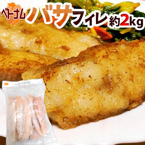 """業務用にも最適 フライやムニエルにピッタリの白身魚フィレ ベトナム """"白身魚 卸直営 8~12枚前後 三枚おろし バサフィレ"""" 特価 約2kg"""