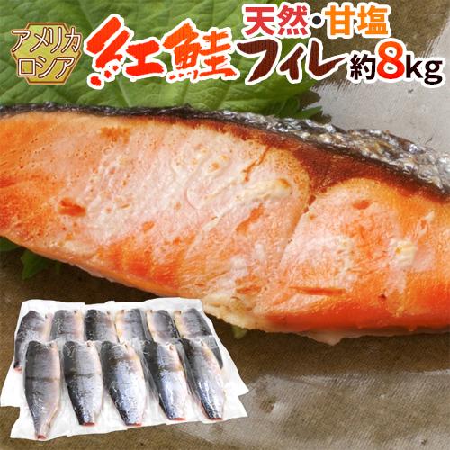 """【送料無料】ロシア・アメリカ """"塩紅鮭フィレ"""" 甘口塩鮭 7~11枚前後 約8kg 塩ジャケ 半身"""