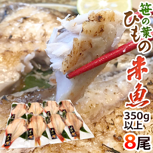 """【送料無料】""""笹の葉ひもの 赤魚"""" 約350~450g×8尾 赤魚の干物"""