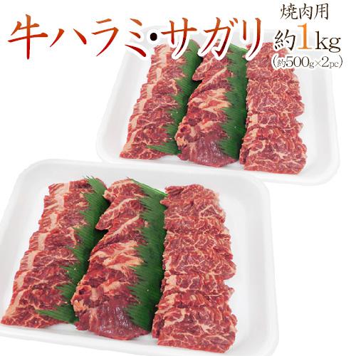 """柔らかジューシー 溢れだす肉汁 焼肉 [並行輸入品] バーベキューに """"牛ハラミ 約1kg 焼肉用"""" サガリ 格安SALEスタート 送料無料 約500g×2pc"""