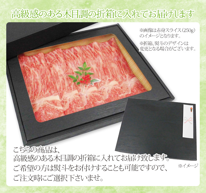 """国産黒毛和牛 赤身スライス"" A4・A5等級 約500g 折箱"