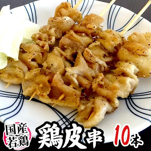 """在庫処分 噛むほどにじゅわ~っと広がる脂の旨み 焼鳥の人気部位 国産若鶏 日本 約30g×10本 """"鶏皮串"""" 約300g"""