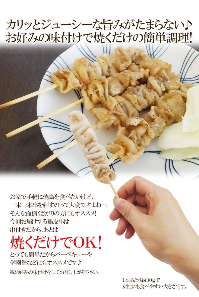 """国産若鶏 """"鶏皮串"""" 約30g×10本 約300g"""