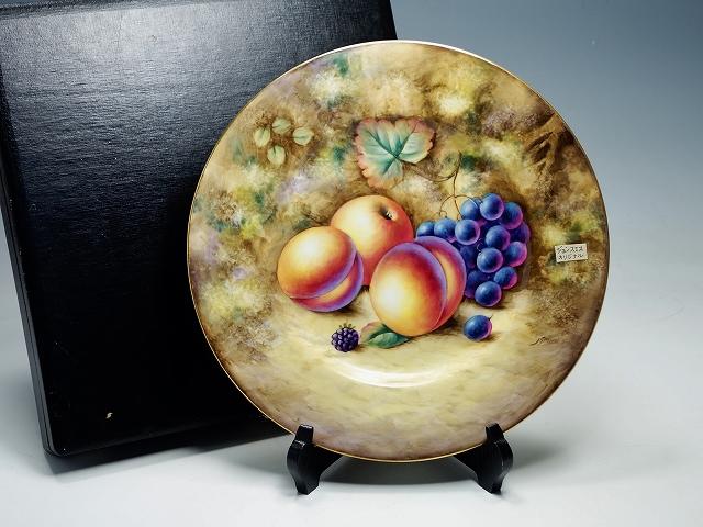 Royal Worcester ロイヤルウースター Painted Fruits ペインテッドフルーツ プレート27cm ジョンスミス 飾り皿【中古】