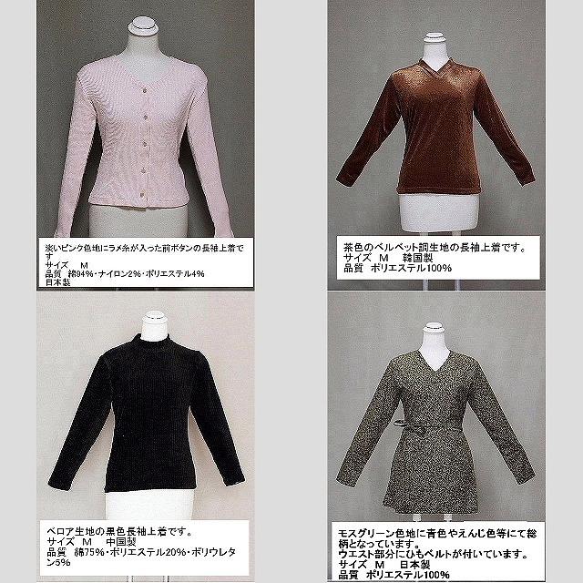 女性用上着 洋品 定番 ブラウス カットソ- 服 ワンピ-ス 最終見切り 在庫処分 Mサイズ セットで格安 送料無料4枚2500円 F0314-05 オンライン限定商品