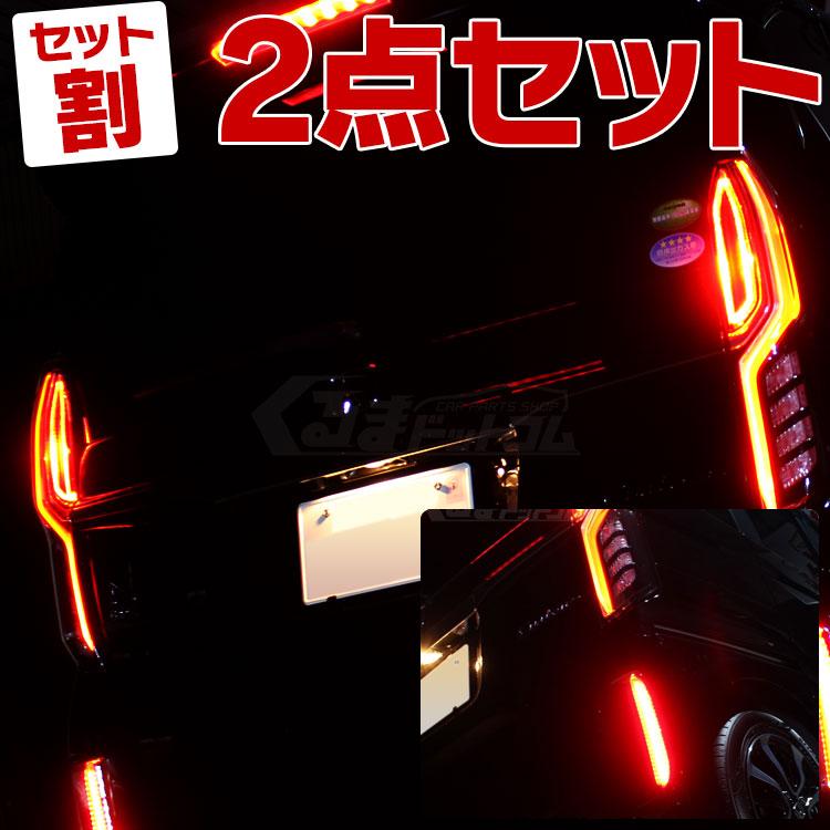【セット割】 JF3 NBOX NBOXカスタム ドレスアップ パーツ アクセサリー N-BOX JF4 外装 カスタム テールランプ N-BOXカスタム ホンダ 全灯化 【 ブレーキランプ 4灯化 キット + リフレクター LED 】 カスタムパーツ Rセット セット