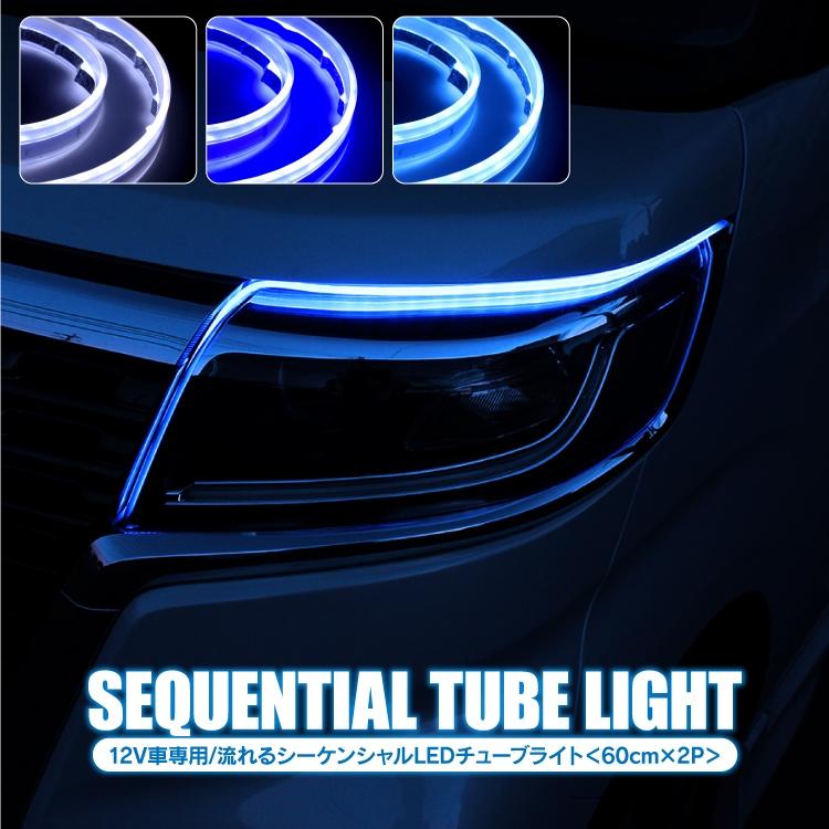 メール便のみ送料無料 LEDヘッドライト LEDライト LEDテープライト シリコン チューブ 配線 汎用 外装 公式通販 流れるウインカー シーケンシャル シーケンシャルウインカー 流れるledテープ 流れるウィンカー ウインカー シーケンシャルled 2本 アクセサリー ウィンカー セット 流れるled led 60cm 新型 シーケンシャルウィンカー ドレスアップ アイテム勢ぞろい パーツ