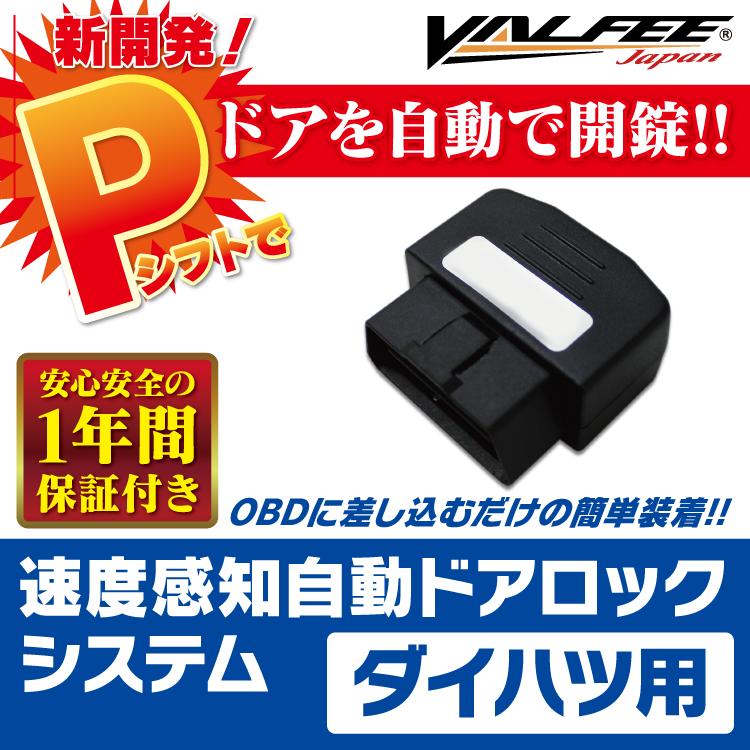 2015 년 버전 OBD OBD OBD OBD OBD OBD OBD OBD OBD 다이하쓰 자동차 용 차 속 연동 OBD 자동 도어 잠금 시스템 주차장에 들어가면 자동으로 열었고 사양