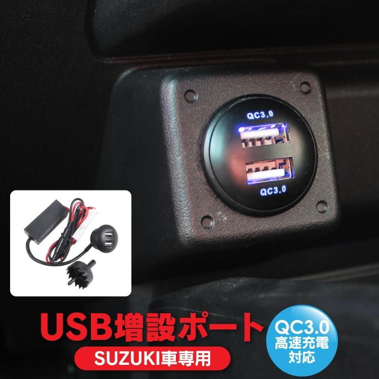 スマホ充電器 QC3.0 usb充電器 スズキ 増設 ゆうパケットのみ送料無料 USB USBポート 充電 アクセサリー パーツ 増設ポート 送料込 スマホ iphone LED パネル インテリアパネル 1P 内装パーツ 内装 JB74 ジムニーシエラ スペーシアカスタム ドレスアップ 汎用 ボタン MK53 セール商品 スイッチ JB64 カスタム 2ポート ジムニー スズキ車