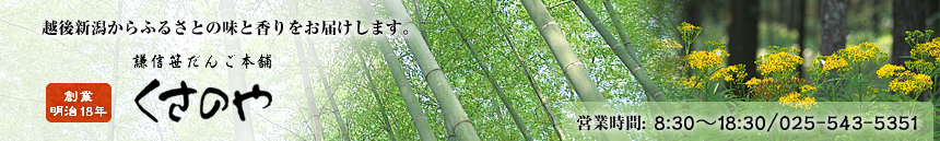 謙信笹だんご本舗くさのや:新潟 和菓子 銘菓 土産品 笹団子 米 餅