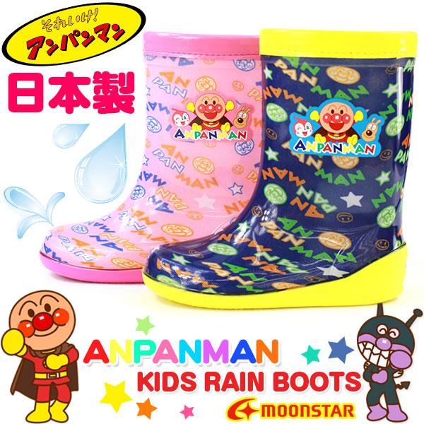 ブランド品 日本製☆ブルーは男の子ピンクは女の子に あんぱんまん防水靴 本日の目玉 レインブーツ 長靴 子供 平日3~5日以内に発送 キッズ ジュニア C57 アンパンマン