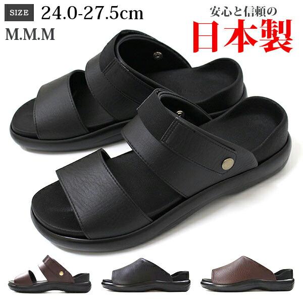 送料無料 24-27.5cm コンフォートサンダル メンズ 日本製 限定価格セール 靴 M.M.M エムスリー 黒 ブラック 歩きやすい ぺたんこ サンダル 茶 シンプル カジュアル 公式 疲れにくい