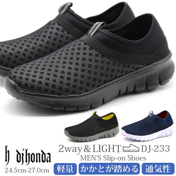 送料無料 18%OFF 24.5-27cm 新作入荷 スニーカー メンズ 靴 スリッポン 軽い 軽量 黒 ブラック かかとが踏める DJ 幅広 ディージェイ DJ-233 honda 3E ホンダ 通気性