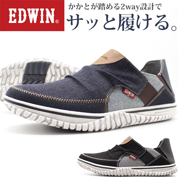 送料無料 人気商品 25-27cm スニーカー メンズ 靴 スリッポン ネイビー ブラック デニム EDW-7535 2way エドウィン 軽量 軽い 幅広 3E 期間限定お試し価格 EDWIN ワイズ