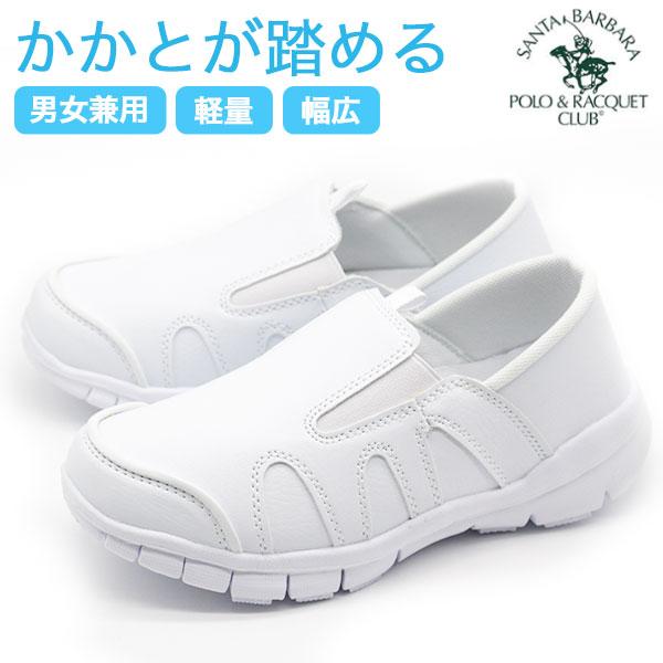送料無料 22.5-27cm ナースシューズ レディース メンズ 靴 スリッポン 送料0円 白 ホワイト 軽い 軽量 介護 BARBARA LR15219 平日3-5日以内に発送 医療 大幅値下げランキング プチプラ 仕事 SANTA MR10207