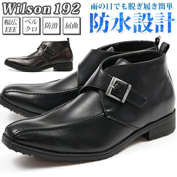 ビジネスブーツ メンズ 革靴 モンクストラップ 黒 ブラック 防水 幅広 ワイズ 3E 防滑 屈曲 ビジネスシューズ ウィルソン Wilson 192 平日3~5日以内に発送:靴のニシムラ