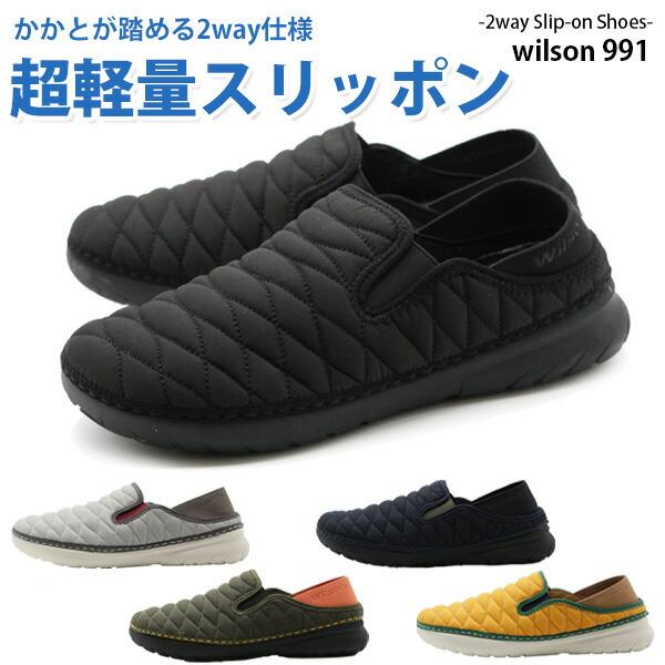 送料無料 24-27.5cm スニーカー メンズ 靴 スリッポン 軽量 黒 グレー 紺 2WAY 軽い 超軽量 Wilson かかとが踏める 毎週更新 991 緑 履きやすい 超安い おしゃれ 黄色