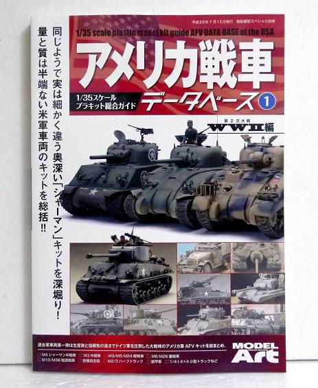 アメリカ戦車データベース1 第2次大戦 キャンペーンもお見逃しなく WW2編 流行