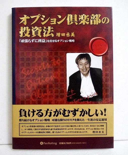 『オプション倶楽部の投資法』増田丞美:著