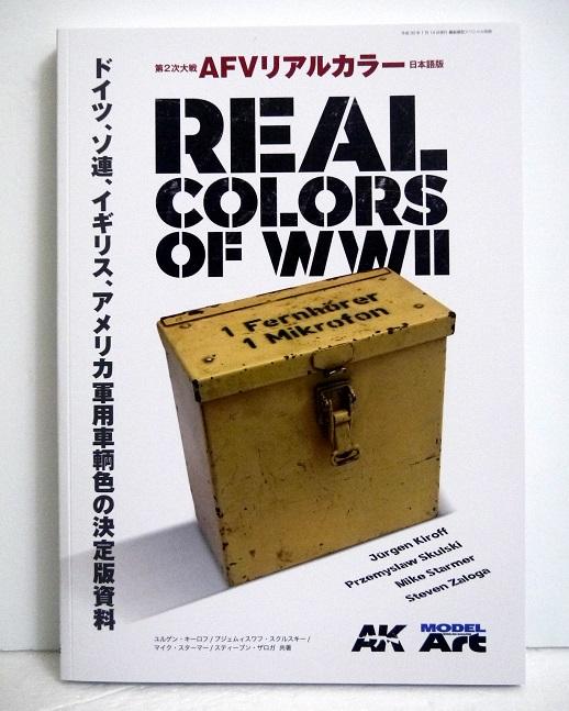 第2次大戦 AFVリアルカラー メーカー直送 即納 日本語版