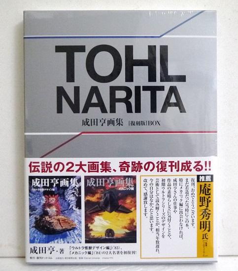『成田亨画集 [復刻版] BOX』