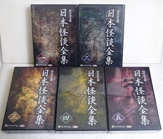 『CD 日本怪談全集 1~5巻』 田中貢太郎