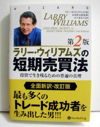 「ラリー・ウィリアムズの短期売買法 第2版」
