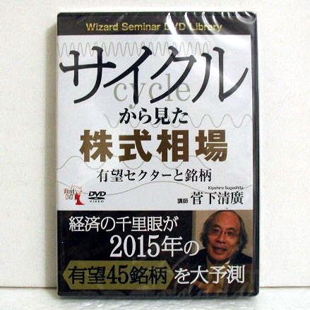 「DVD サイクルから見た株式相場 有望セクターと銘柄」講師:菅下清廣