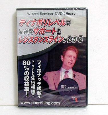 『DVD ディナポリレベルで正確なサポートとレジスタンスラインがわかる』