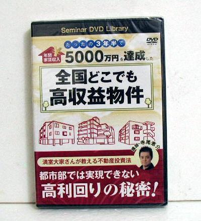 「DVD 全国どこでも高収益物件」講師:寺尾恵介