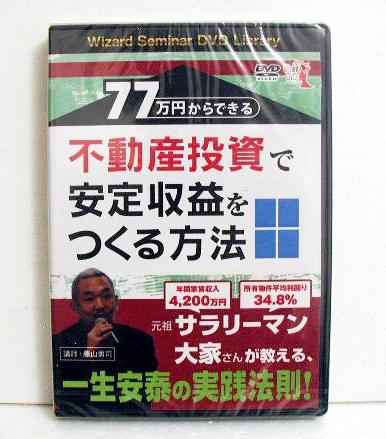 『DVD 77万円からできる不動産投資で安定収益をつくる方法』講師:藤山勇司