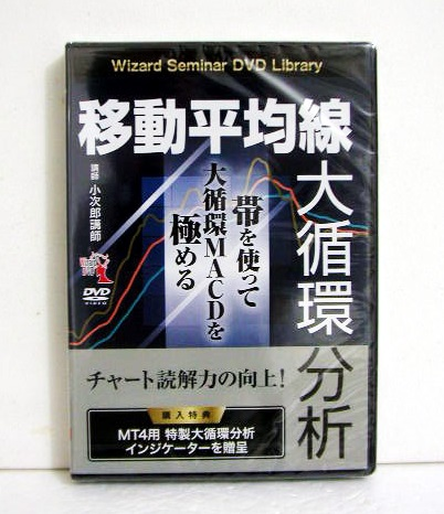『DVD 移動平均線大循環分析 帯を使って大循環MACDを極める』小次郎講師:講師