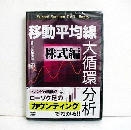『DVD 移動平均線大循環分析 株式編』 講師:小次郎講師