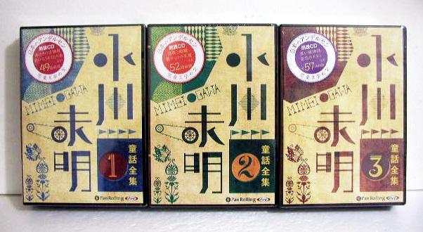 『オーディオブックCD 小川未明童話全集 1~3巻セット』