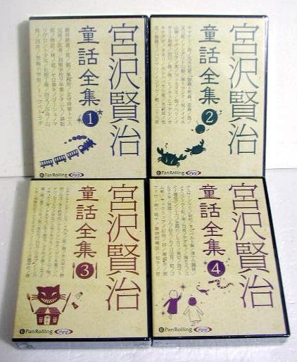 『オーディオブックCD 宮沢賢治 童話全集 1~4巻セット』