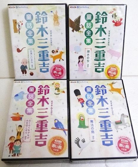 『オーディオブックCD 鈴木三重吉童話全集 4巻セット』