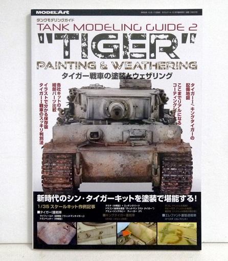 タンクモデリングガイド 半額 タイガー戦車の塗装とウェザリング 注文後の変更キャンセル返品